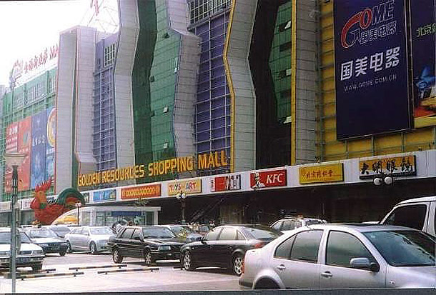 9. Golden Resources Mall, Beijing